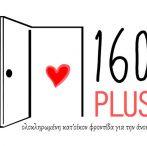 """Συνέντευξη για το Πρόγραμμα Ολοκληρωμένης Κατ' οίκον Φροντίδας για την Άνοια """"160 plus"""""""