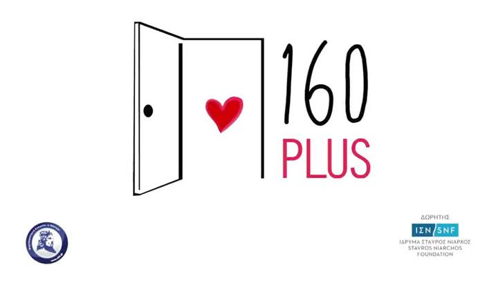 """Βίντεο: Πρόγραμμα Ολοκληρωμένης Κατ' οίκον Φροντίδας για την Άνοια """"160 plus"""""""