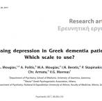 Δημοσίευση μελέτης για την εκτίμηση της κατάθλιψης σε Έλληνες ασθενείς με άνοια. Ποια κλίμακα πρέπει να χρησιμοποιούμε;